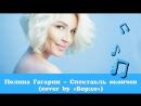 Полина Гагарин – Спектакль окончен (cover by «Бордо»)