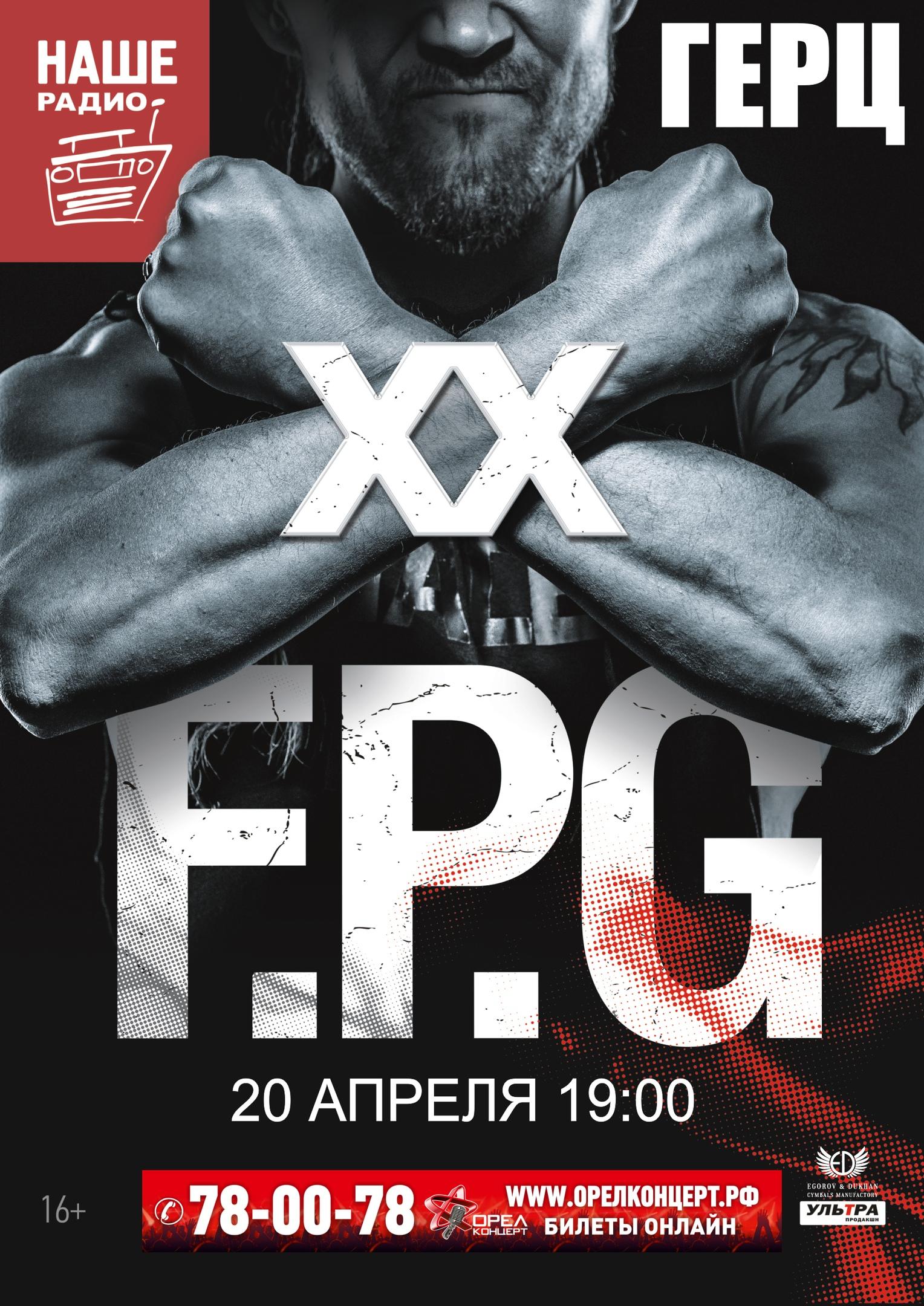F.P.G. XX лет