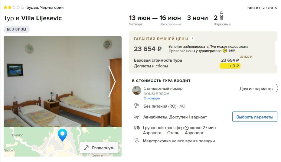 Горящий тур из Москвы в  Черногорию на 3 ночи от 11800₽/чел