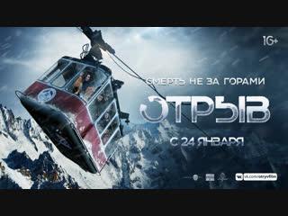 Отрыв - тизер. В кино с 24 января