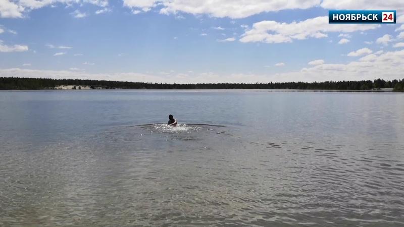 Несмотря на низкую температуру воды, жители Ноябрьска открыли купальный сезон