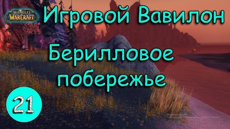 Игровой Вавилон. Берилловое побережье.