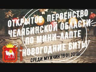 Открытое Первенство Челябинской области по мини-лапте среди мужчин