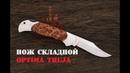 Нож складной Optima Thuja