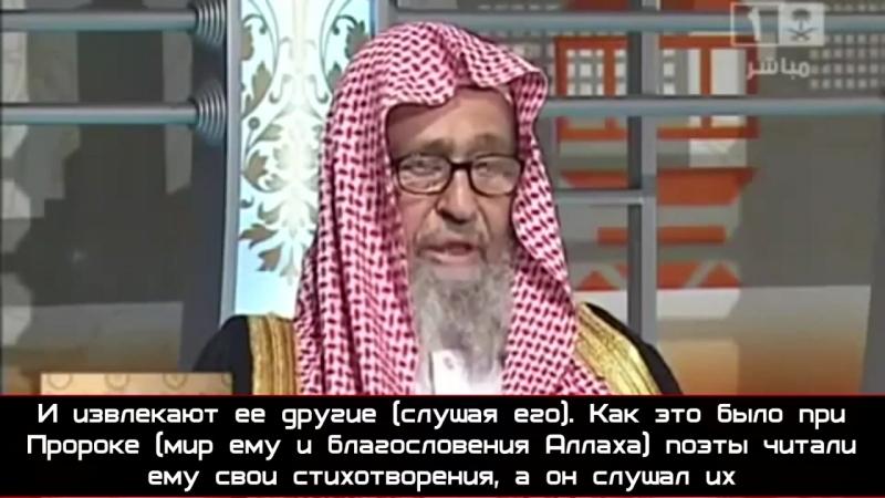 Шейх Фаузан - Положение стихов и нашидов