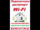 Подключаем Безлимитный Wi Fi Интернет в частные дома дачи офисы магазины Вельский и соседние районы ☎ 8 953 517 56 22