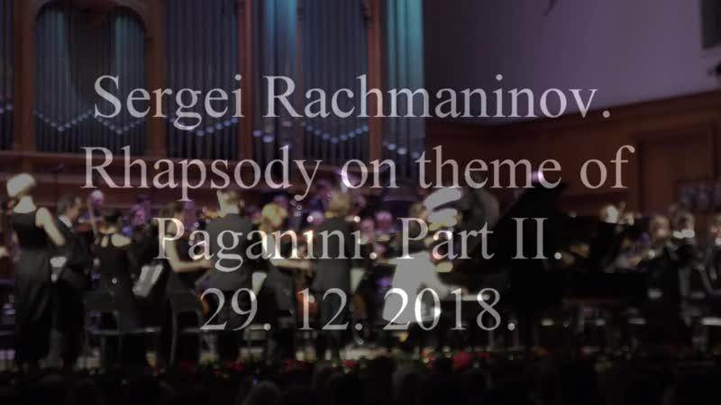Sergei Rachmaninov - Rhapsody on theme of Paganini. Part II. 29.12.18.