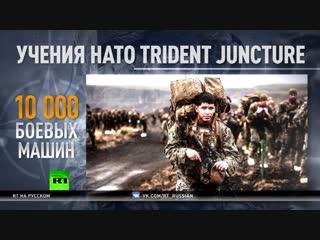 НАТО против «российской агрессии»: альянс проводит крупнейшие учения со времён Холодной войны