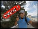 🔴🔴 КРЫМ АЛУШТА ЦЕНЫ В КРЫМУ ПЛЯЖИ В КРЫМУ Туристы в Крыму Черное море Набережная в Алуште