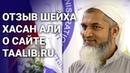Отзыв шейха Хасан Али о сайте Taalib
