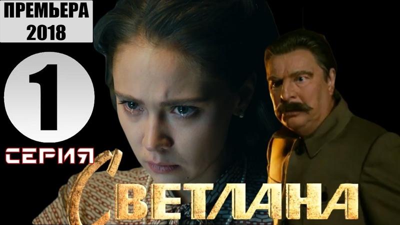 СВЕТЛАНА 1 серия Смотреть Онлайн Дочь Сталина 1 серия Сериал 2018 Русский Фильм 2018