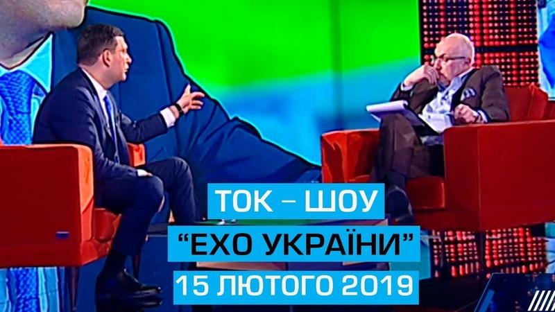 Ток-шоу Ехо України від 15 лютого 2019 року