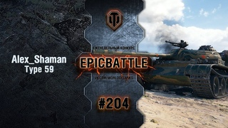 EpicBattle #204: Alex_Shaman / Type 59 World of Tanks