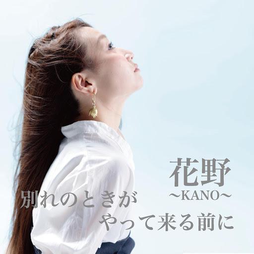 kano альбом WakareNoTokigaYatteKuruMaeni