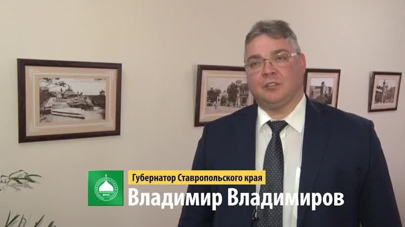 Губернатор В. В. Владимиров о VI Ставропольском Форуме ВРНС