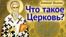 Вне Церкви НЕТ СПАСЕНИЯ! Апологетика. Зачем ходить в церковь ЕДИНСТВО