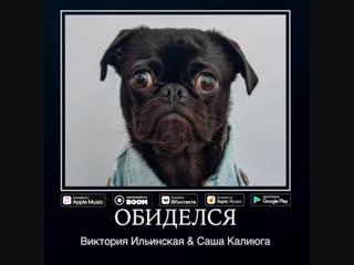 Виктория Ильинская & Саша Калиюга - Обиделся (Горячая премьера)