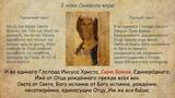 Символ веры (с комментариями). Фильм Андрея Миронова
