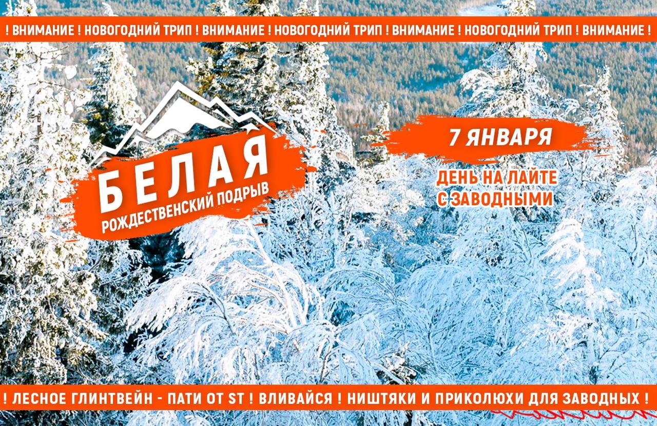 Афиша ST / 7 января / БЕЛАЯ / Рождественнский подрыв!