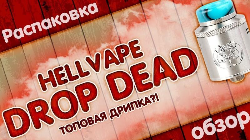 HellVape Drop Dead RDA | 24ММ | ТОПОВАЯ ДРИПКА?!