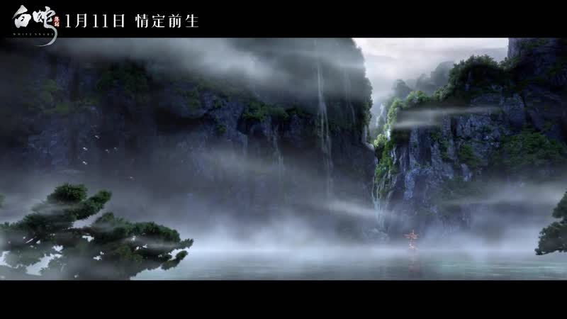"""《白蛇:缘起》首曝""""何须问""""原片片段,歌声悠扬引人期待"""