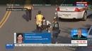 Новости на Россия 24 • Конгрессменов две минуты расстреливали очередями