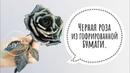 Шикарная чёрная роза из гофрированной бумаги с золотым напылением. DIY. Black rose paper. 🌹🖤