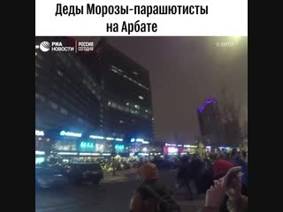 Десант Дедов Морозов на Арбате