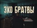 Фильм 90-х Криминал, который ищут все!