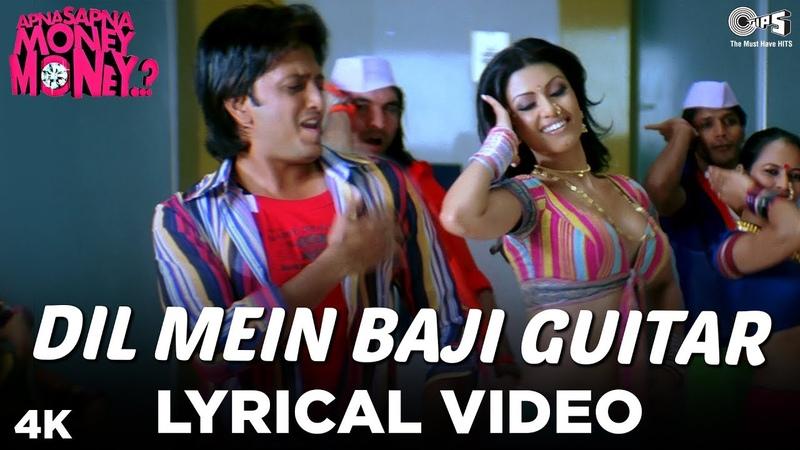 Dil Mein Baji Guitar Lyrical Video - Apna Sapna Money Money | Riteish Deshmukh Koena Mitra
