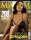 Ирина Дубцова фото #3