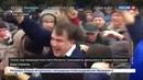 Новости на Россия 24 Бунт Саакашвили против Порошенко выгоден для Киева и Вашингтона
