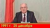 1991 г. 25 декабря. Отставка Горбачёва.СССР видео хроника. История.