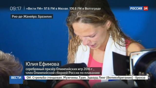Новости на Россия 24 • Не знаю, как доплыла: Ефимова поделилась эмоциями после заплыва