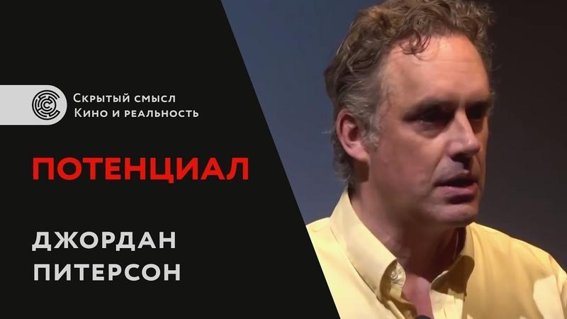 Джордан Питерсон. Потенциал. Выступление на TEDx