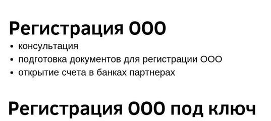 пошаговая регистрация ооо москва