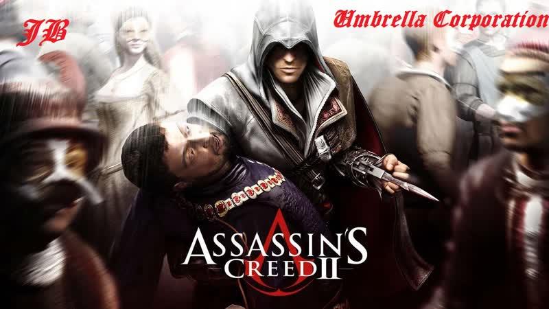 Assassin's Creed II Часть 33. Лейтенанты Саваноролы. Часть 2.