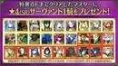 FGO 1500万DL突破記念 カルデア放送局 ライト版 Fate Grand Order