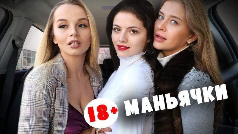 Таксист Русик. 18 Маньячки