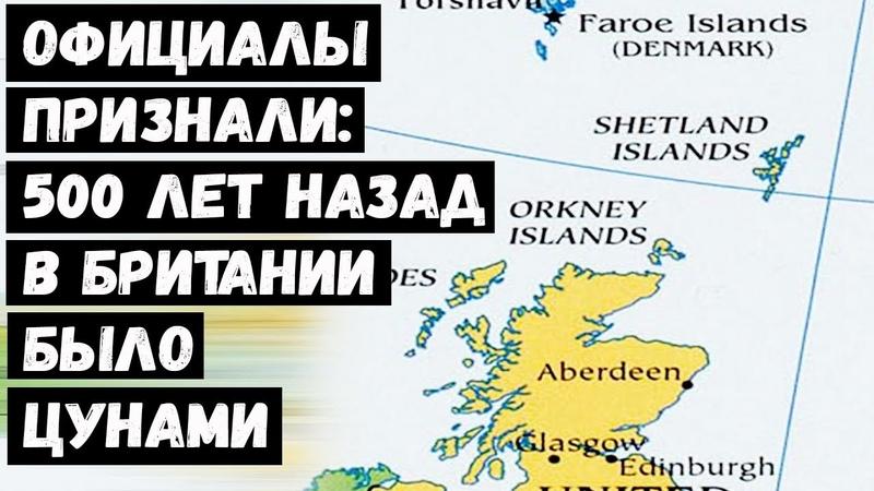 Официалы Признали 500 Лет назад в Британии было Цунами