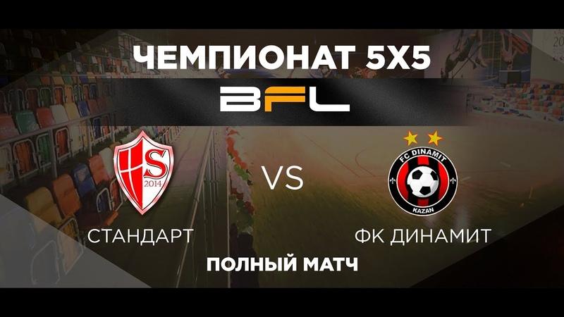 • Чемпионат BFL 5х5 • Динамит - Стандарт • Полный матч