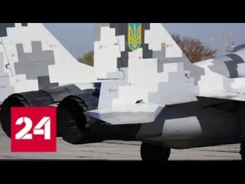 Сглазил Чистое небо: Су-27 разбился после грозных заявлений Порошенко - Россия 24
