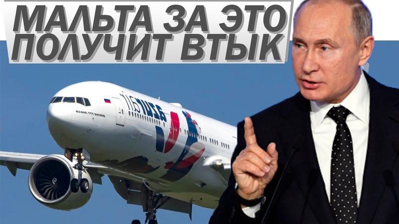 Россuя жестко отреагировала на отказ Мальты пропустить самолеты РФ