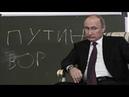 Российские школьники запустили флешмоб «Путин – вор» /В.Мальцев/ - ПЛОХИЕ НОВОСТИ - 14.11.2018