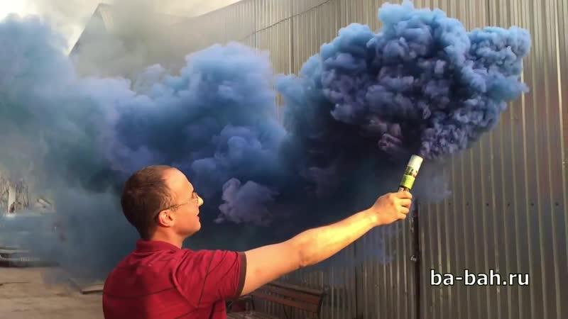 Дымовая шашка, факел дымовой синий