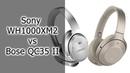 Сравнение Bose QC35 II и Sony WH-1000XM2