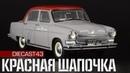 ГАЗ-21Т Волга Такси || Neo Scale Models || Красная Шапочка 1:43