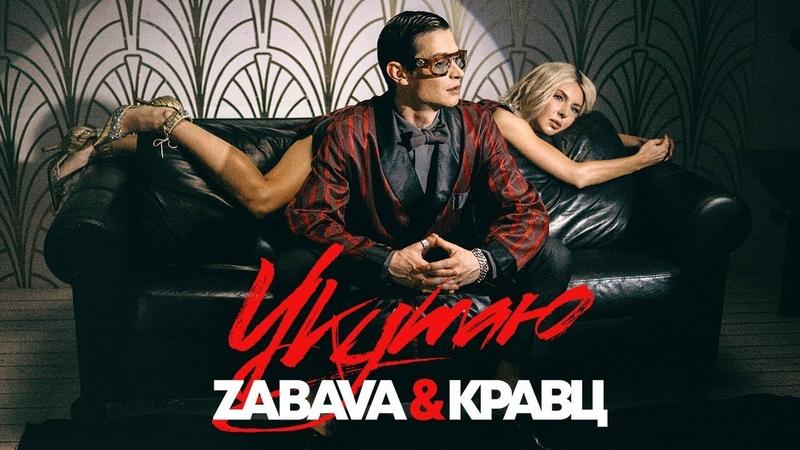 ZABAVA КРАВЦ - УКУТАЮ (Премьера клипа 2019)