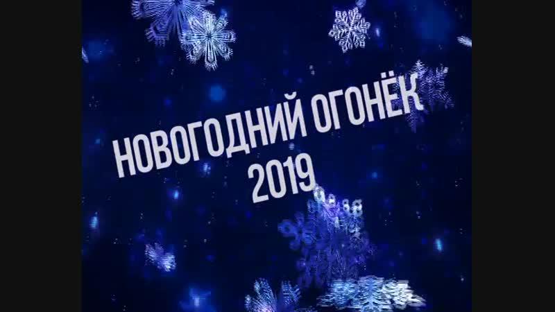 Андрей Заволжский Новогодний огонек 2019