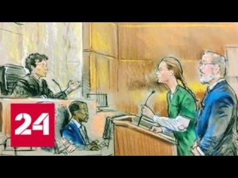 СМИ россиянка Мария Бутина может дать показания по другому делу Россия 24